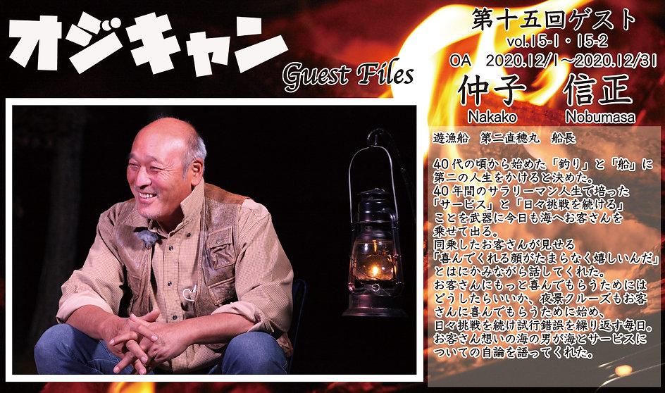 オジキャン-ゲストファイル15.jpg