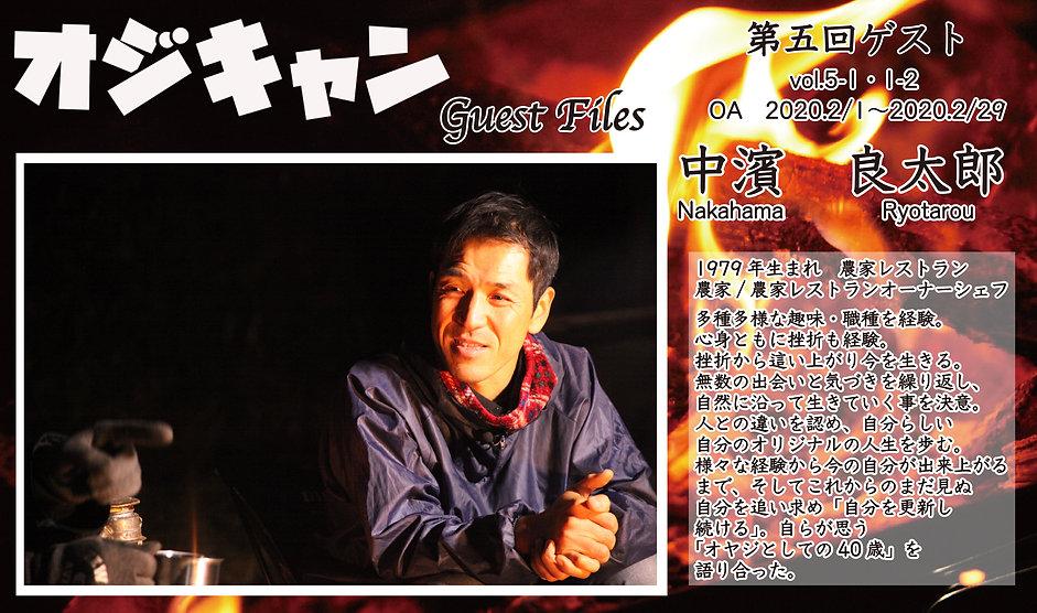 オジキャン-ゲストファイル5.jpg