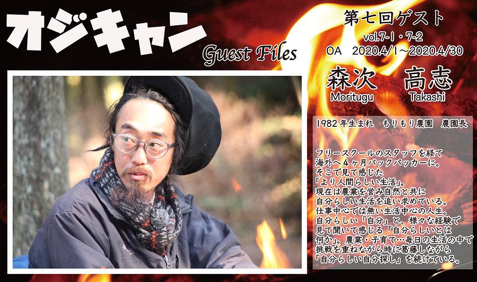 オジキャン-ゲストファイル7.jpg