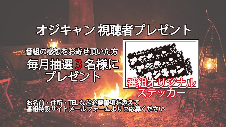視聴者プレゼント.jpg