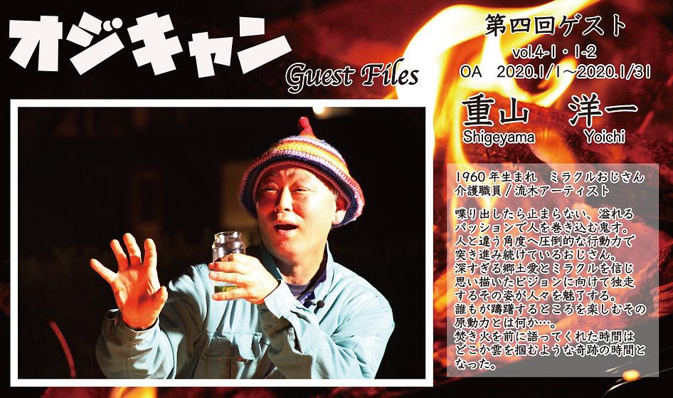 オジキャン-ゲストファイル4.jpg