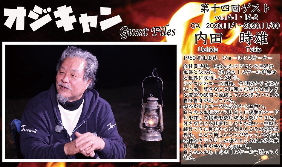 オジキャン-ゲストファイル14.jpg
