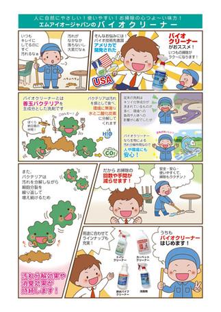130813_バイオクリーナー漫画_仕上がり.jpg