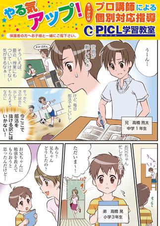 130827_PICL学習塾様DM漫画-1.jpg