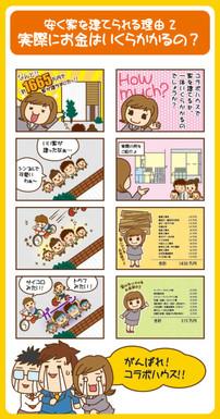 131014_設計会社様_漫画一部-2.jpg