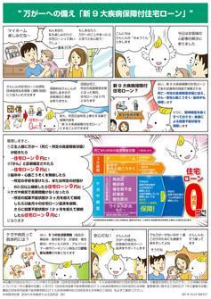 170414_三島信用金庫_na.jpg