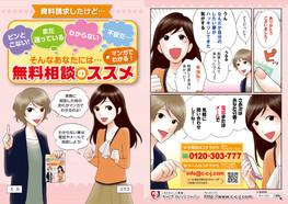 131211_キャリアカレッジ_B5パンフ_表紙_na.jpg