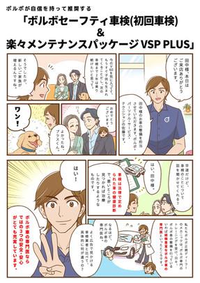 170412_VSP車検漫画-converted-1.jpg