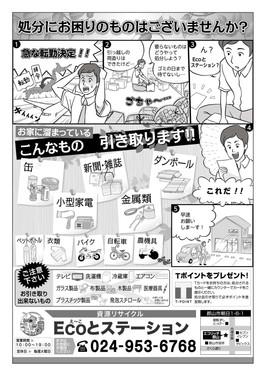 130819_Ecoっとステーションチラシ.jpg