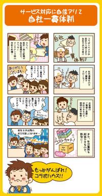131014_設計会社様_漫画一部-1.jpg