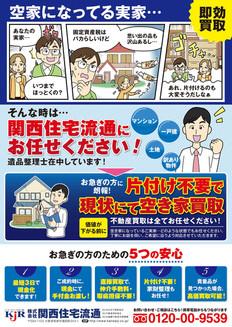180112_関西住宅流通様_A4-(1).jpg