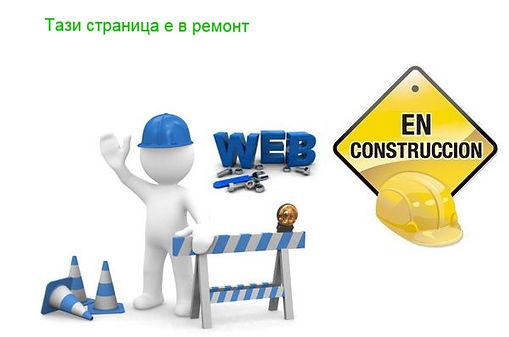 Цени топлоизолация, строителни ремонти