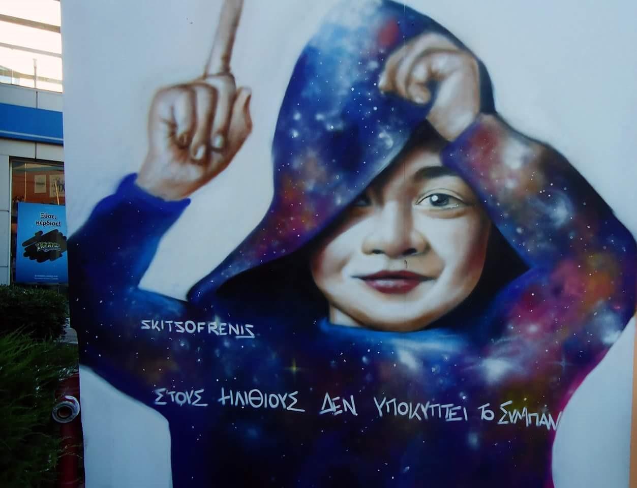 """""""kid""""- Artist : skitsofrenis"""