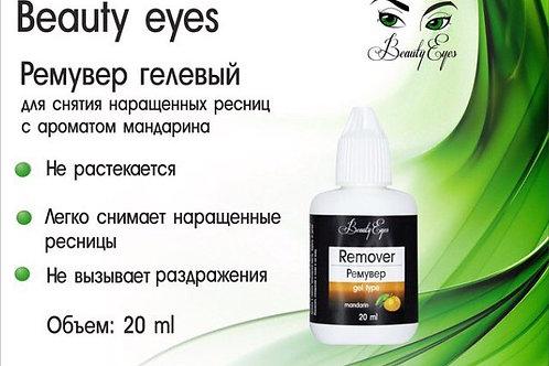 רמובר גיל עם ניחוח מנדרינה