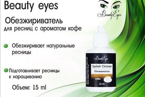 Обезжириватель Beauty Eyesс ароматом кофе
