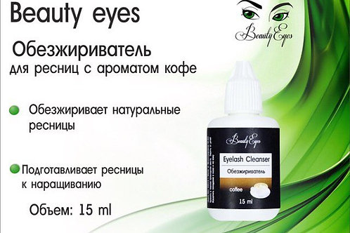 Beauty Eyes מסיר שומן עם ניחוח קפה