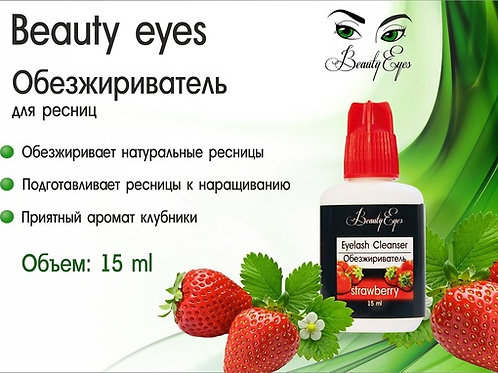 Beauty Eyes,15ml מסיר שומנים