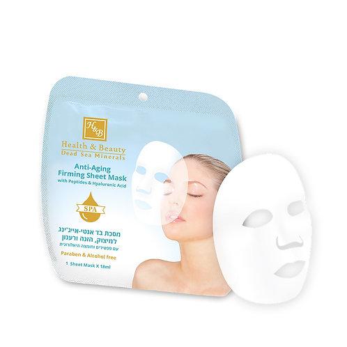 Aнтивозрастная питательная, освежающая тканевая маска для лица с Пептидами