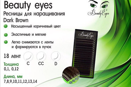 Beauty Eyes mix  ריסים חום כהה