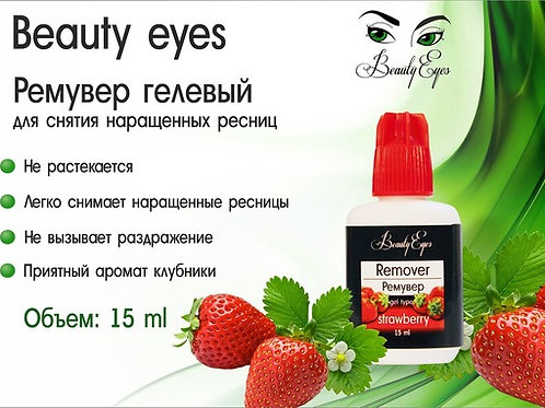 Ремувер гелевый Beauty Eyes, 15 ml