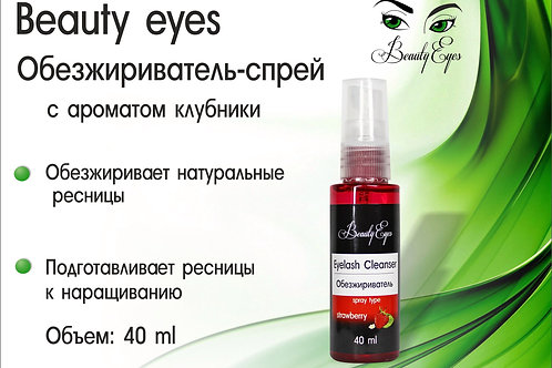 Beauty Eyes 40 мl מסיר שומן ספרי