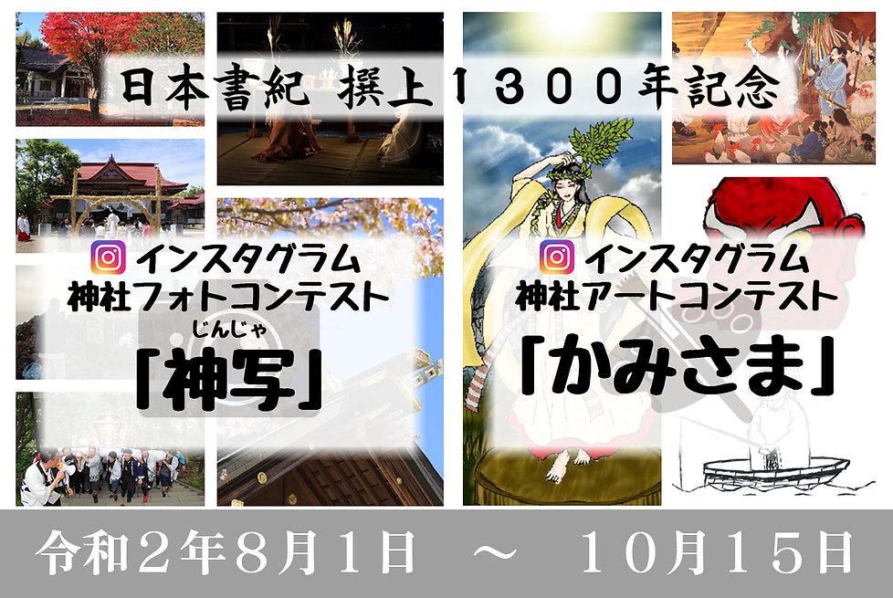 インスタコンテスト.jpg