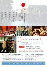 奉祝事業01.jpg