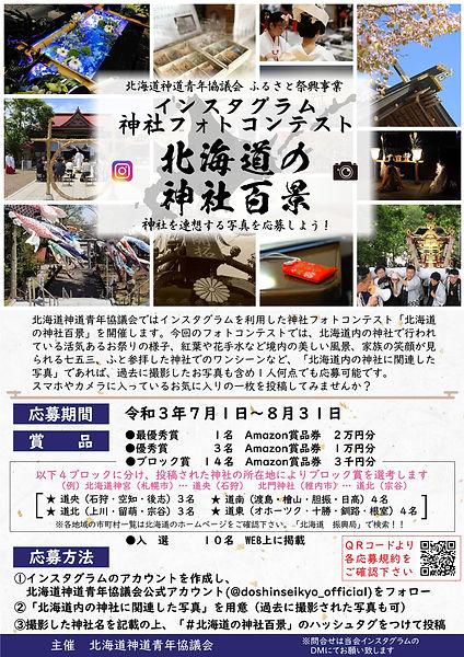 インスタグラム神社フォトコンテストチラシ-min.jpg