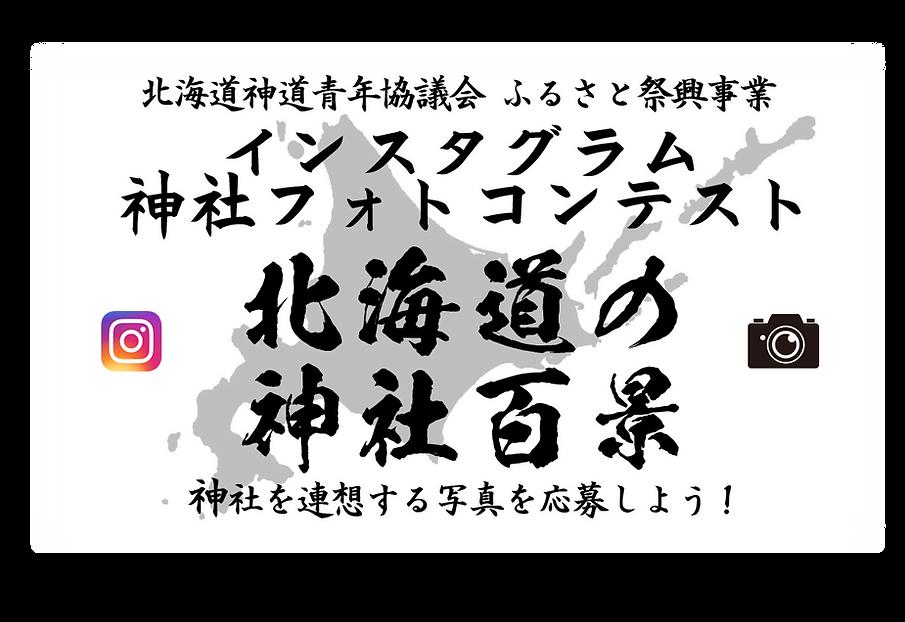 フォトコンロゴ修ふるさと祭興入.png