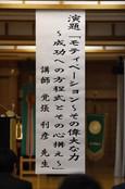 新春研修会(020212)_200304_0024.jpg