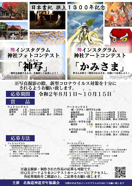 インスタグラム神社フォト・アートコンテストチラシ.jpg