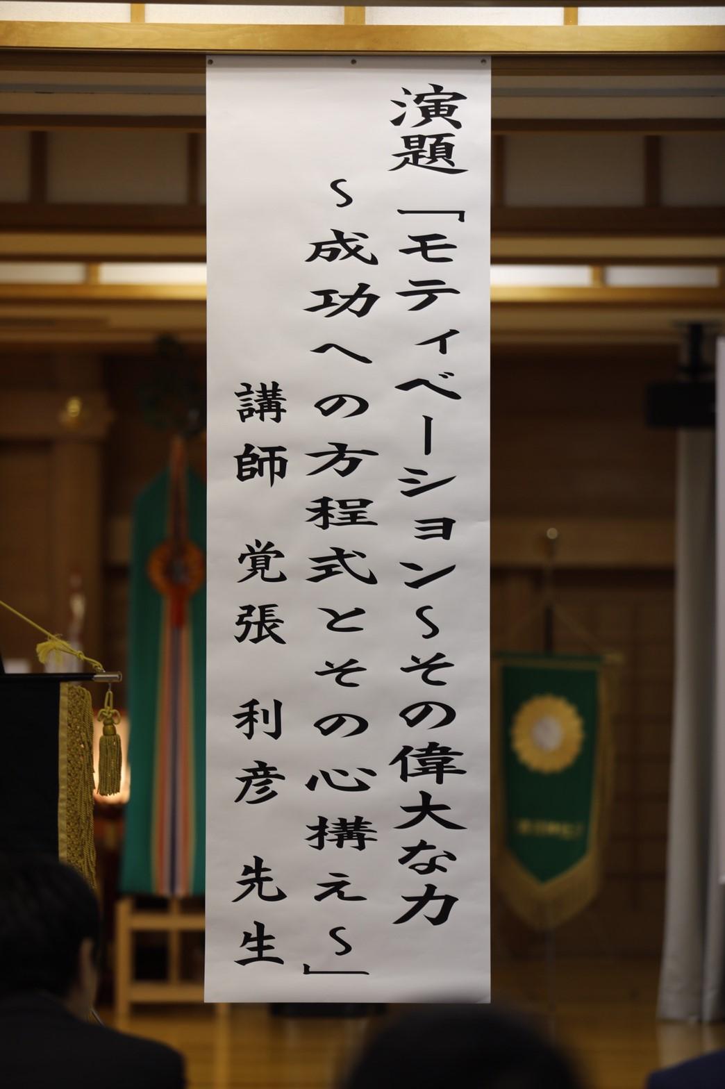 新春研修会01