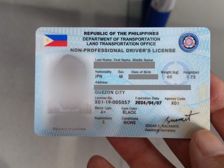 フィリピンの運転免許証