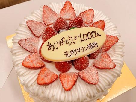 👑祝・1000人👑