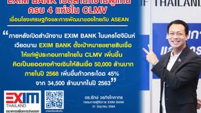 EXIM BANK เปิดสำนักงานผู้แทนแห่งที่ 4 ในนครโฮจิมินห์ เวียดนาม