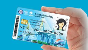 กรมบัญชีกลางพร้อมเติมเงินอีก500บาทใส่บัตรสวัสดิการเริ่มม.ค.-มี.ค.64