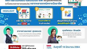SME D Bank จับมือ Page365