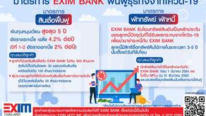 EXIM BANK ขานรับ ธปท. ออกมาตรการสินเชื่อฟื้นฟู ผู้ประกอบการส่งออก