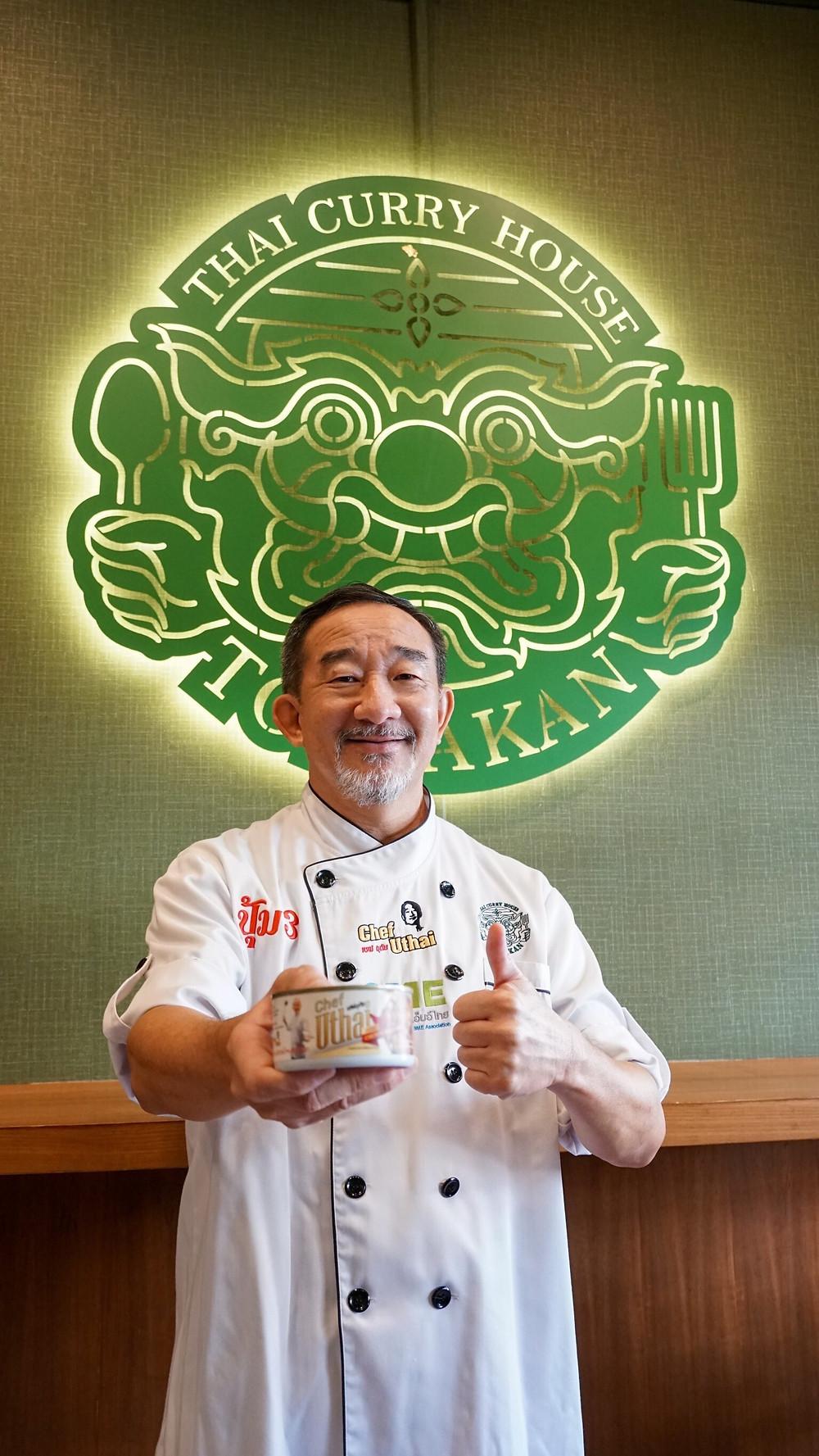 """อุทัย ตันตระกูล เชฟอุทัย  """"Chef Uthai""""  มัสมั่นไทยส่งออกไปขายทั่วโลก"""