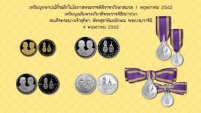 คลัง ออกเหรียญกษาปณ์ที่ระลึกในโอกาสพระราชพิธีราชาภิเษกสมรส