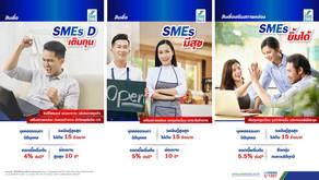 SME D Bank อัด 1.5 หมื่นลบ. ออกสินเชื่อ เติมทุน SMEs มีสุข ยิ้มได้  กู้ได้สูงถึง 15 ลบ.