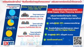 Exim Bank ทุ่ม 5 พันล้านบาท ปล่อยกู้ SME คิดดอกเบี้ยต่ำ 2 %