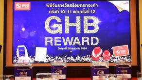 ธอส. แจกทองโครงการ GHB Reward มูลค่ารวมกว่า 5.2 ล้านบาท