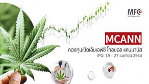 """MFC ตั้ง """"กองทุนรวมกัญชา"""" เปิดขายไอพีโอ 19 – 27 เม.ย.64"""