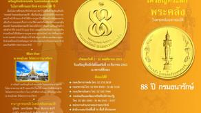 ธนารักษ์ ออกเหรียญ พระคลังมหาสมบัติ ในโอกาสครบรอบ 88 ปี