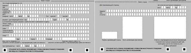 регистрация иностранных граждан.jpg