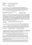 Уведомление заключение ТД 3.jpg