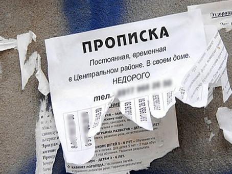Воронежскими полицейскими пресечен факт организации незаконной миграции