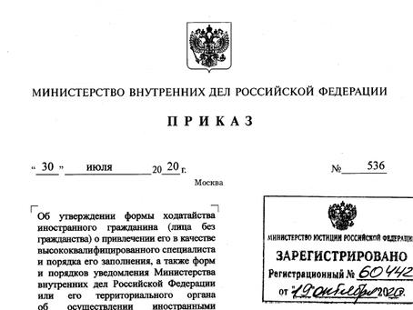 Новые формы уведомлений МВД по иностранным работникам