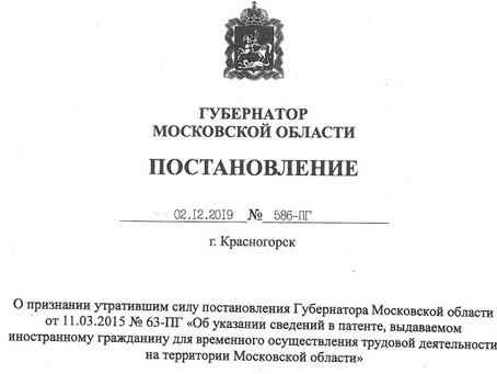 В Московской области отменили указание в патенте профессии иностранного гражданина.